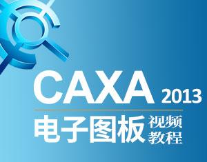 CAXA电子图板视频教程