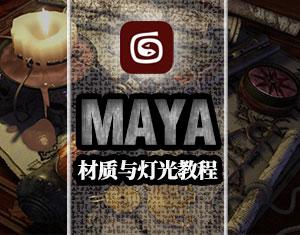 Maya材质与灯光入门教程