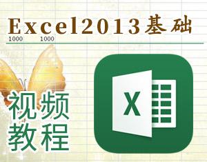 Excel2013视频教程