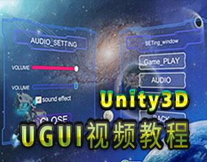Unity GUI视频教程