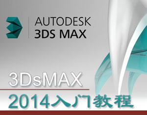 3Dmax2014入门教程