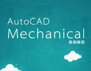 AutoCAD Mechanical教程