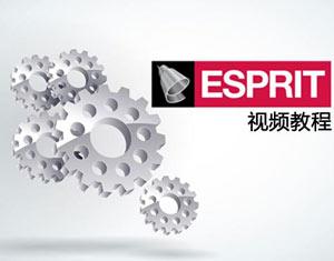 Esprit CAM视频教程