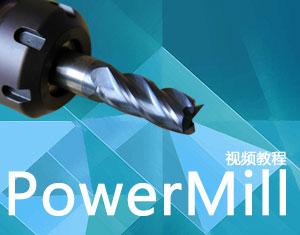 PowerMill 2012视频教程