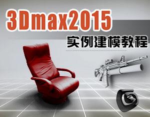 3Dmax2015实例建模教程