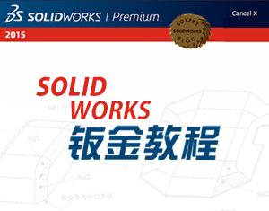 Solidworks钣金视频教程