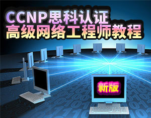 CCNP高级网络工程师教程