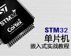 STM32单片机嵌入式实战教程