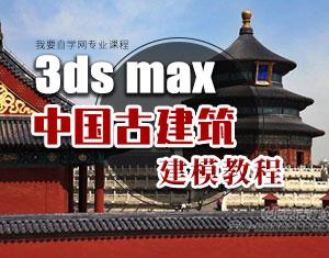 3Dmax中国古建筑建模教程