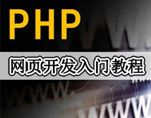 PHP入门教程