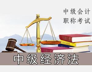 中级经济法视频教程