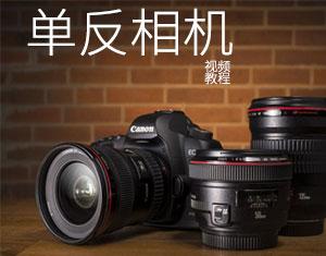 单反相机视频教程