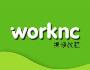 WorkNC视频教程