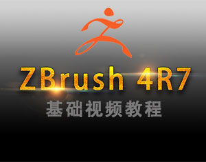 ZBrush基础视频教程