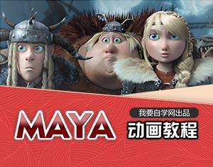 Maya动画教程