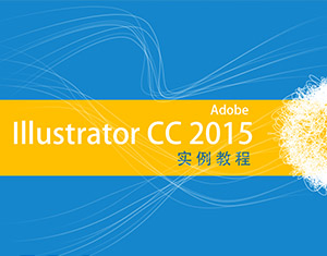 Illustrator CC实例教程
