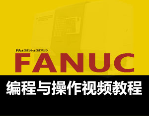 Fanuc编程与操作视频教程