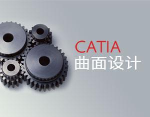 CATIA曲面设计教程