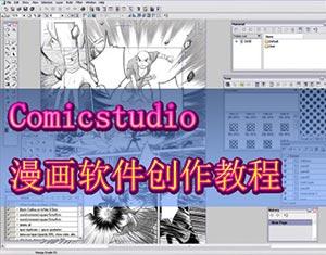 Comicstudio漫画创作教程