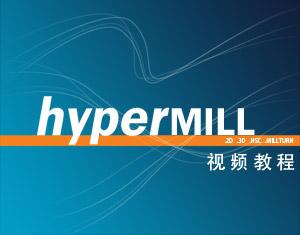 HyperMILL视频教程