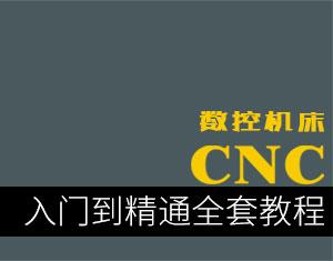 CNC入门到精通全套教程
