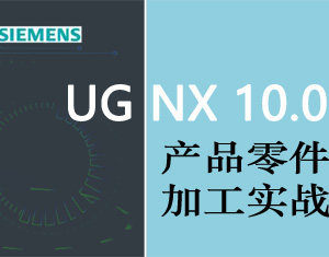 UG10产品零件加工实战