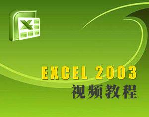 Excel 2003视频教程