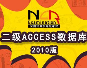 ACCESS 2010二级数据库教程