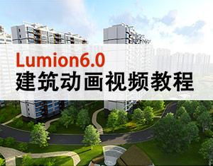 Lumion6.0建筑动画培训课程