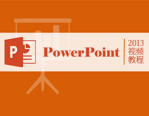 PowerPoint2013视频教程
