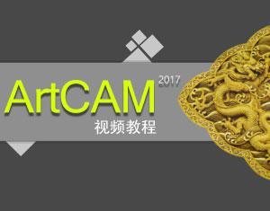 ArtCAM2017视频教程