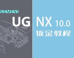 UG10钣金视频教程
