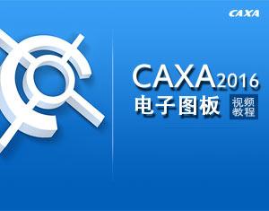 CAXA2016电子图板教程
