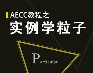 AE CC实例学粒子