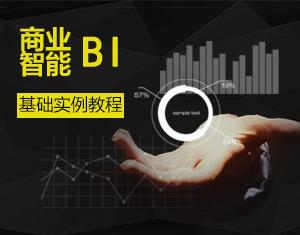 商业智能BI入门教程