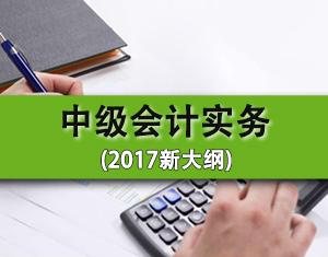 中级会计实务(2017大纲)
