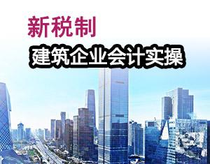 新税制建筑企业会计实操