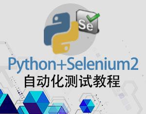 Selenium自动化测试教程