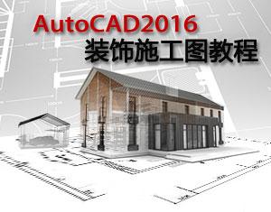 CAD2016室内装饰施工图教程