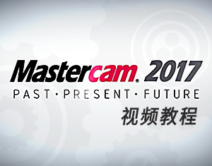 MasterCAM2017视频教程