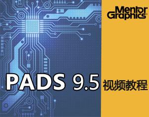 PADS9.5视频教程