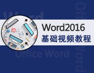 Word2016基础视频教程
