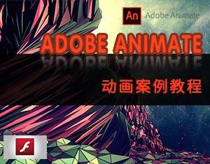 Animate动画案例教程