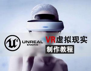 UE4__VR虚拟现实教程