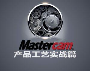 Mastercam产品工艺实战篇