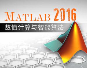 Matlab2016数值计算与智能算法