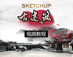sketchup古建筑视频教程