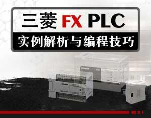 三菱FX PLC实例解析