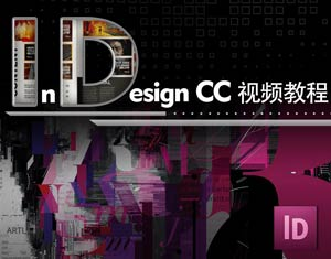 IndesignCC 2017视频教程