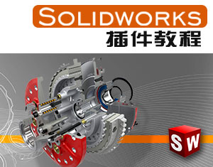 Solidworks插件视频教程